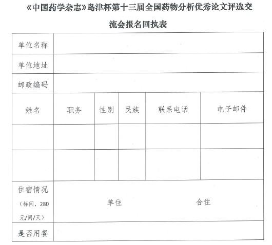 《中国药学杂志》岛津杯第十三届全国药物分析优秀论文评选交流会第